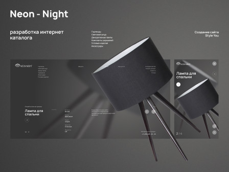 Style You: дизайн и программинг интернет-каталога светотехники Neon-Night