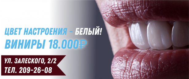 Виниры по цене 18000 руб!