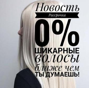 РАССРОЧКА 0%!