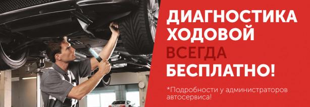 Диагностика ходовой части в «Квик-Авто» теперь всегда бесплатная.
