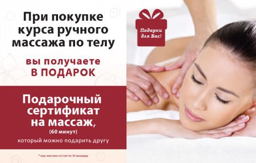 При покупке курса ручного массажа по телу Вы получаете подарочный сертификат на массаж