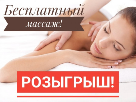 Розыгрыш любого вида массажа всего тела на выбор