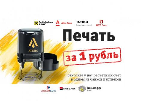 Печать за 1 рубль!