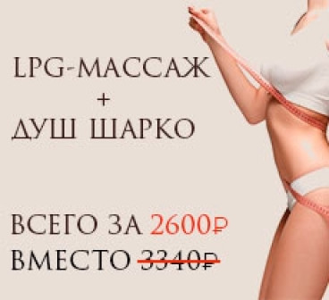 LPG-Массаж + Душ Шарко по выгодной цене!