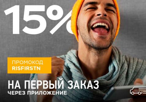 Скидка 15% на первый заказ через мобильное приложение или сайт!