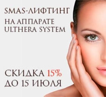 SMAS-лифтинг на аппарате ULTHERA SYSTEM со скидкой 15%!