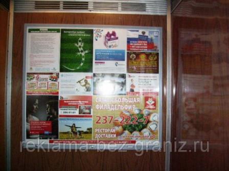 Реклама в лифтах ЕКАТЕРИНБУРГА