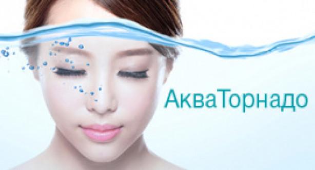 Акваторнадо - Ваш путь к здоровью и красоте!