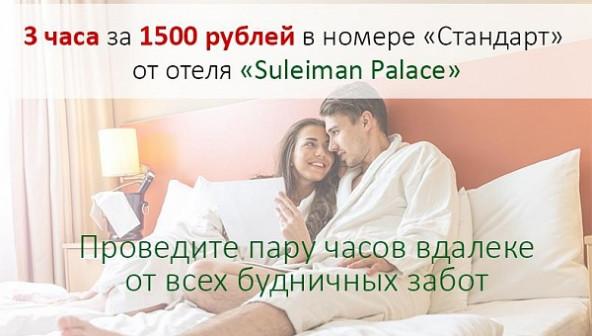 3 часа за 1500 рублей