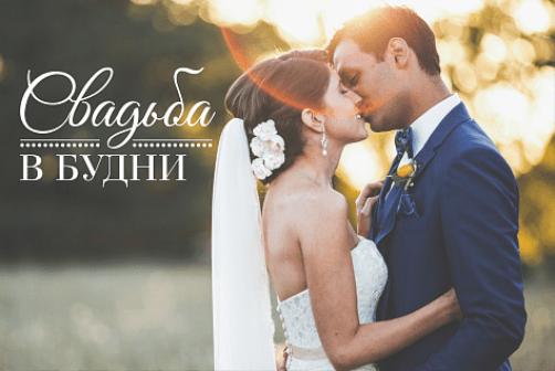 Акция «Свадьба в будни»