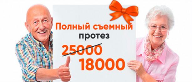 Полный съемный протез за 18000 руб