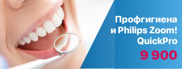 Профессиональная чистка зубов и Philips Zoom! QuickPro по специальной цене 9 900 рублей