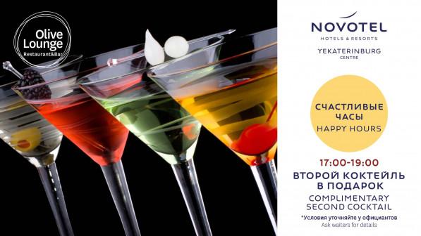 17:00 - 19:00 Счастливые часы: Второй коктейль в подарок!