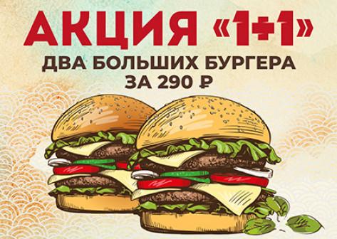 Бургеры 1+1 за 290 ₽