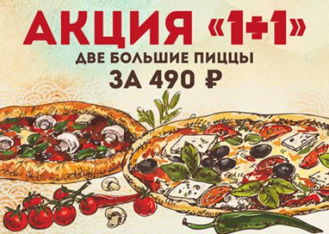 Пицца 1+1 за 490 ₽