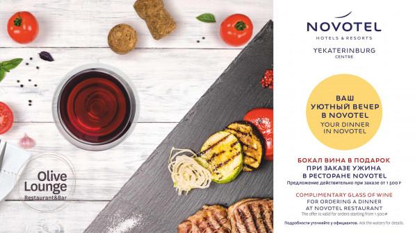 Бокал вина в подарок при заказе ужина в ресторане Novotel