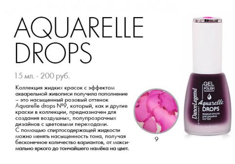 Новинки Dance Legend: новый оттенок Aquarelle Drops №9 и масла Step яблоко и вишня.