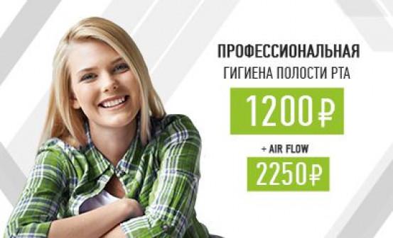 Профессиональная гигиена полости рта по специальным ценам!  Только до 31 августа!
