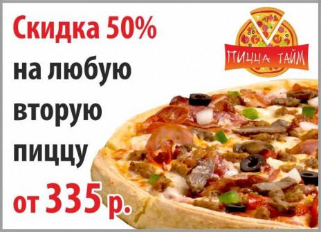 Скидка на вторую пиццу 50%