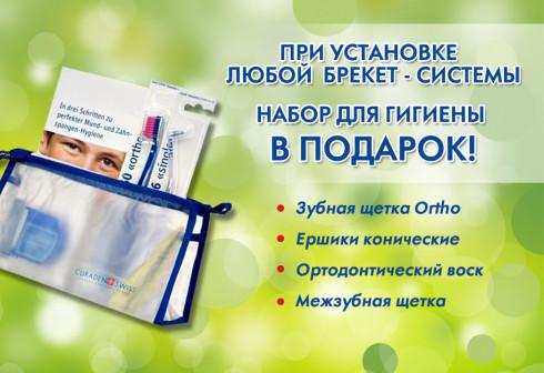 При установке любой брекет-системы специализированный набор для гигиены в подарок!