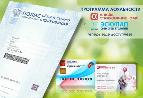 Альфа-Страхование – ОМС