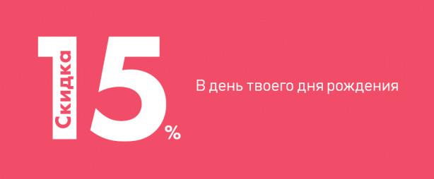 Скидка 15% в день рождения!