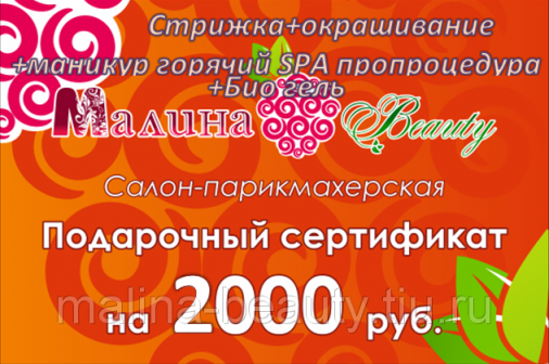Подарочный сертификат: стрижка + окрашивание + маникюр + горячий SPA процедура + био гель за 2000 ру