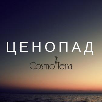 Осенние акции от CosmoTerra
