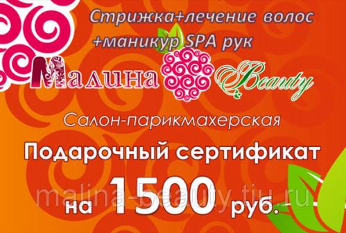 Подарочный сертификат: стрижка + лечение волос + маникюр + spa рук  1500 руб
