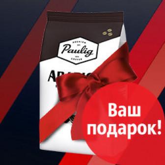 2+1: кофе в зернах PAULIG «Arabica» в подарок!