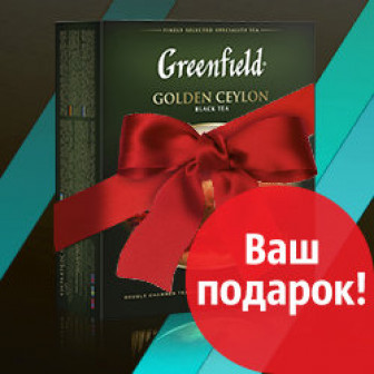 3+1: чай GREENFIELD «Golden Ceylon» в подарок!