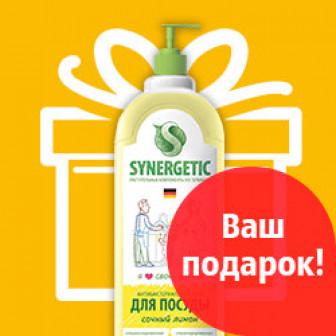 Средство для мытья посуды SYNERGETIC «Лимон» в подарок!