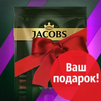 2+1: кофе растворимый JACOBS MONARCH в подарок!