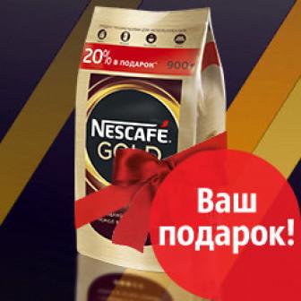 2+1: кофе молотый в растворимом NESCAFE «Gold» в подарок!