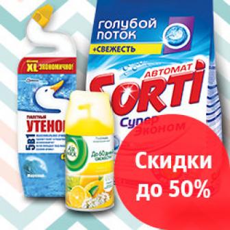 Покупайте бытовую химию по привлекательным ценам!