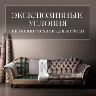 Эксклюзивные условия на пошив чехлов для мебели!