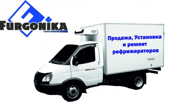 """ООО """"Фургоника"""""""