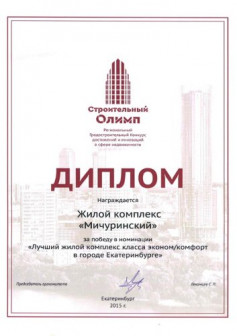 """ЖК """"МИЧУРИНСКИЙ"""" - лучший* жк екатеринбурга!"""