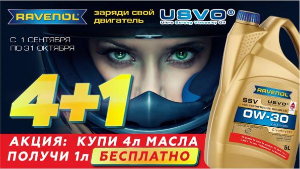 Заряди свой двигатель маслом RAVENOL USVO® со скидкой 20%!