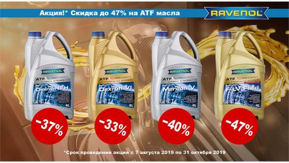 Трансмиссионные масла RAVENOL для АКПП: скидки до 47%!