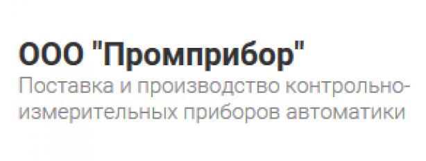 """О компании ООО """"Промприбор"""" г. Смоленск"""