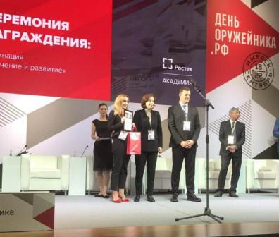 Брянский автомобильный завод стал призером конкурса «Лучшие HR-практики в ОПК»