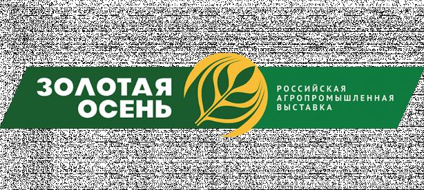21-ая Российская агропромышленная выставка «Золотая осень-2019»