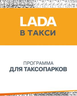 Программа LADA В ТАКСИ