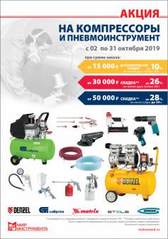 Акция на компрессоры и пневмоинструмент