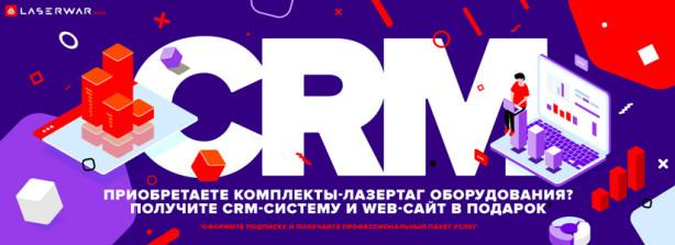 CRM-система для лазертага в подарок