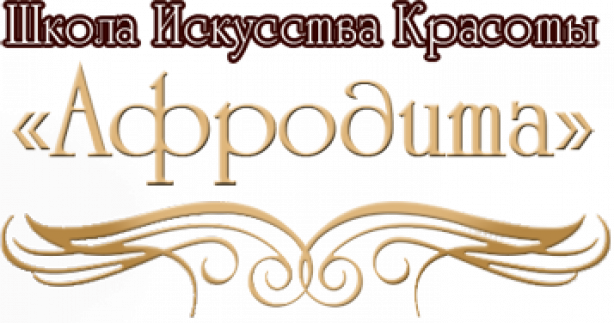 Школа Искусства Красоты «Афродита», о компании