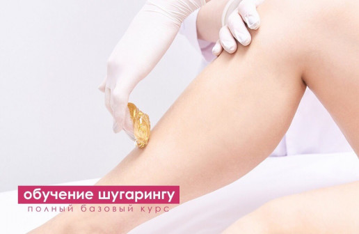 "ОБУЧЕНИЕ 02-03.11 КУРС ""МАСТЕР ПО ШУГАРИНГУ"""