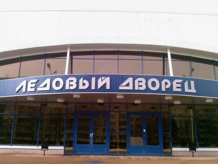 НАБОР В ХОББИ-КЛАСС ПО ФИГУРНОМУ КАТАНИЮ