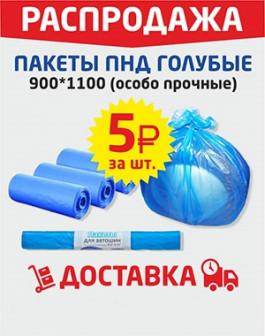Распродажа: пакеты ПНД 5 руб за шт